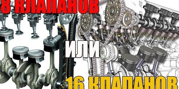 Какой двигатель лучше: 8 или 16 клапанов?
