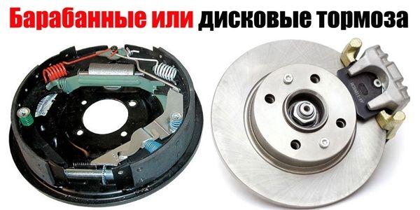 Какие тормоза лучше дисковые или барабанные