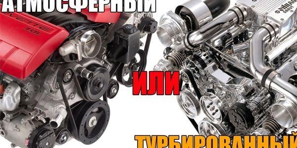 Что лучше атмосферный или турбированный двигатель