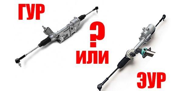 Что лучше: гидроусилитель или электроусилитель руля?