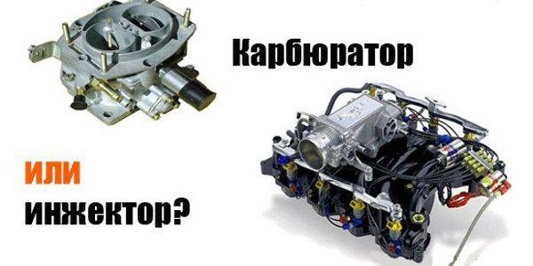 Инжектор и карбюратор: в чем разница?